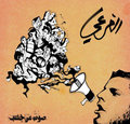 El Far3i - الفرعي image
