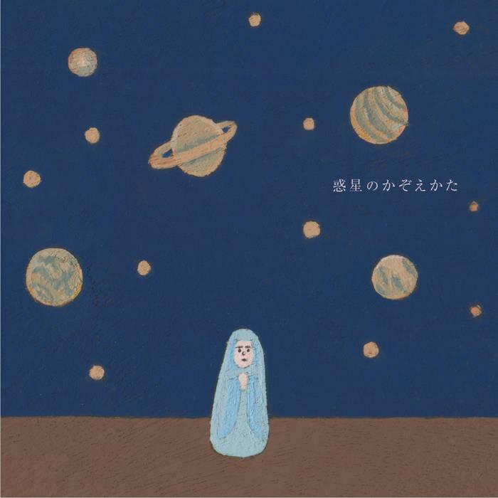 惑星のかぞえかた EP cover art