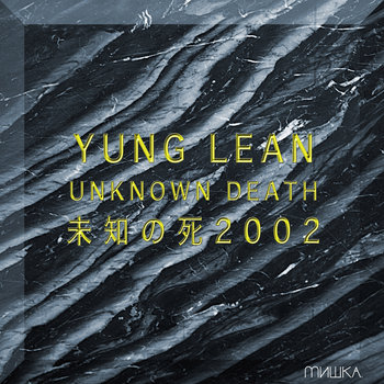 Unknown Death 2002 cover art