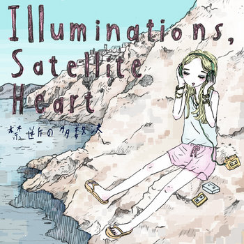 Illuminations, Satellite Heart  / Chill Sounds Series Volume 1 cover art