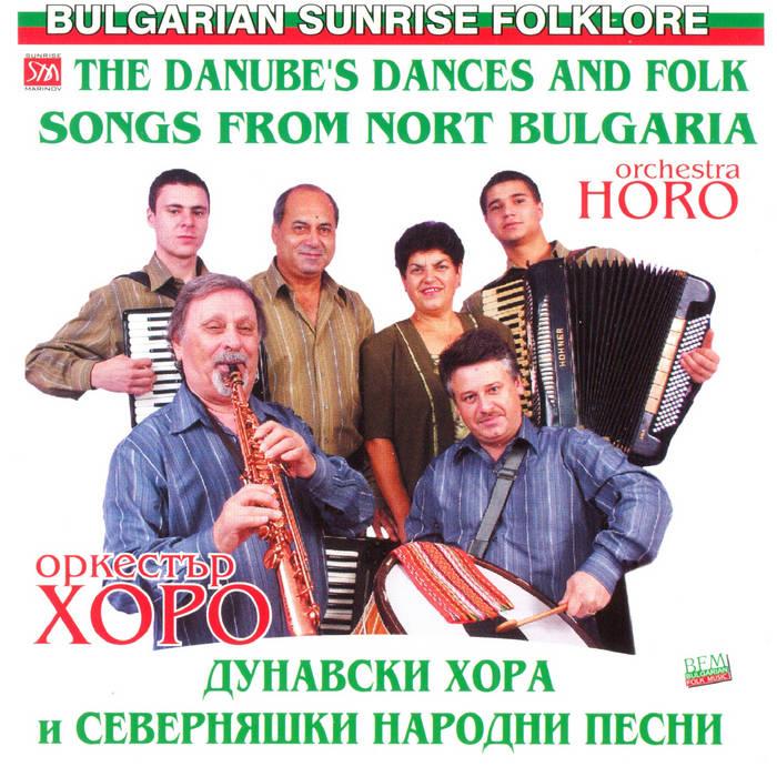 Дунавски хора и северняшки народни песни (Dunavski hora i severnyashki narodni pesni) cover art