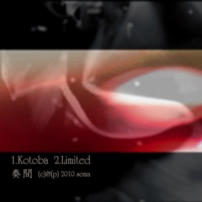 Kotoba/Limited EP cover art