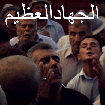 LE GRAND JIHAD • soufisme en Tchétchénie (5) cover art