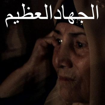 LE GRAND JIHAD • soufisme en Tchétchénie (3) cover art