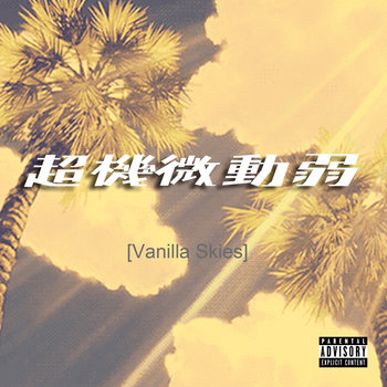 Vanilla Skies EP cover art