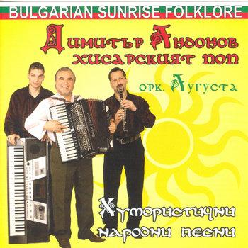 Хумористични народни песни (Humoristichni narodni pesni) cover art