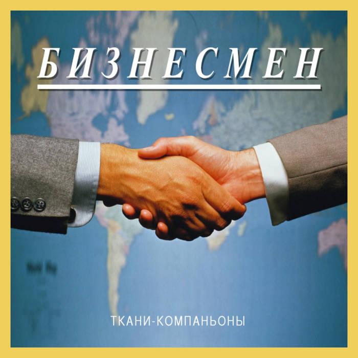 ТКАНИ-КОМПАНЬОНЫ cover art