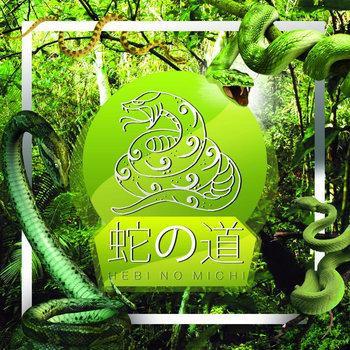 Hebinomichi Compilation Vol.1 蛇 の 道 cover art