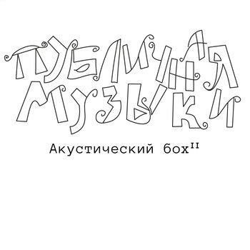 Акустический бох cover art