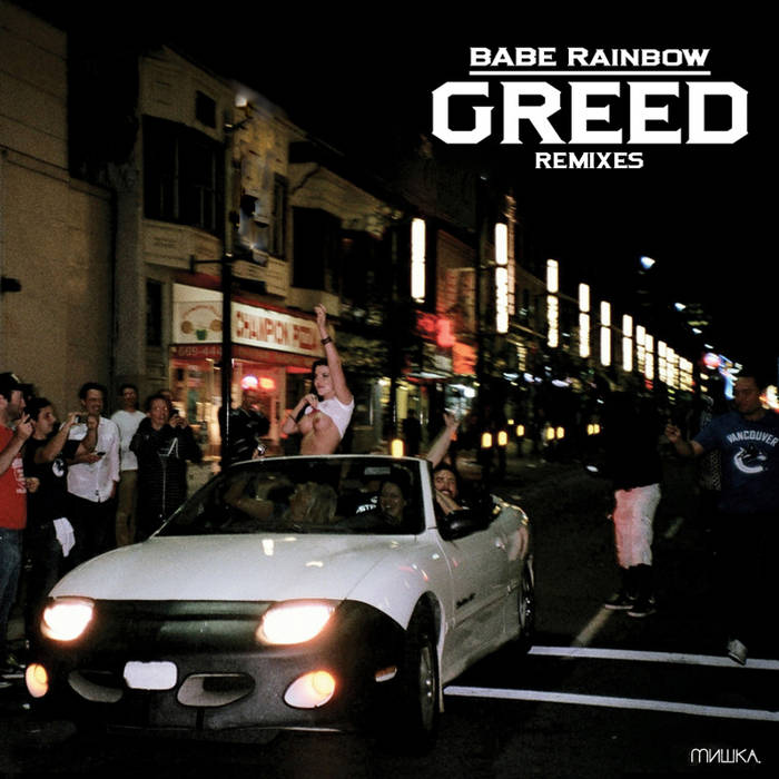 Greed Remix EP cover art