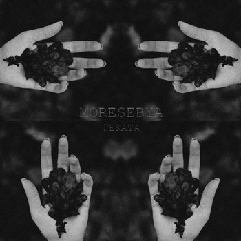 геката Instrumentals cover art