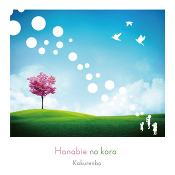 Hanabie no koro cover art