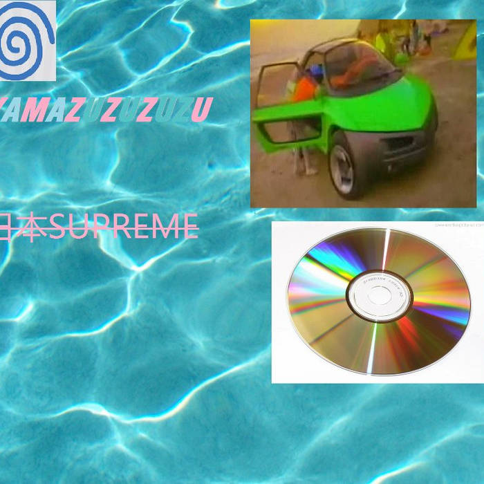日本SUPREME cover art