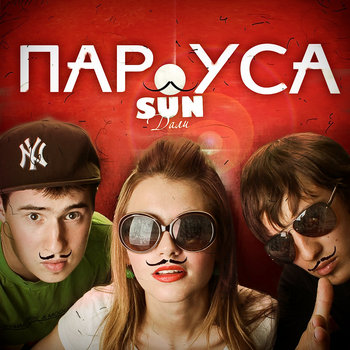 Пар Уса (LP) cover art