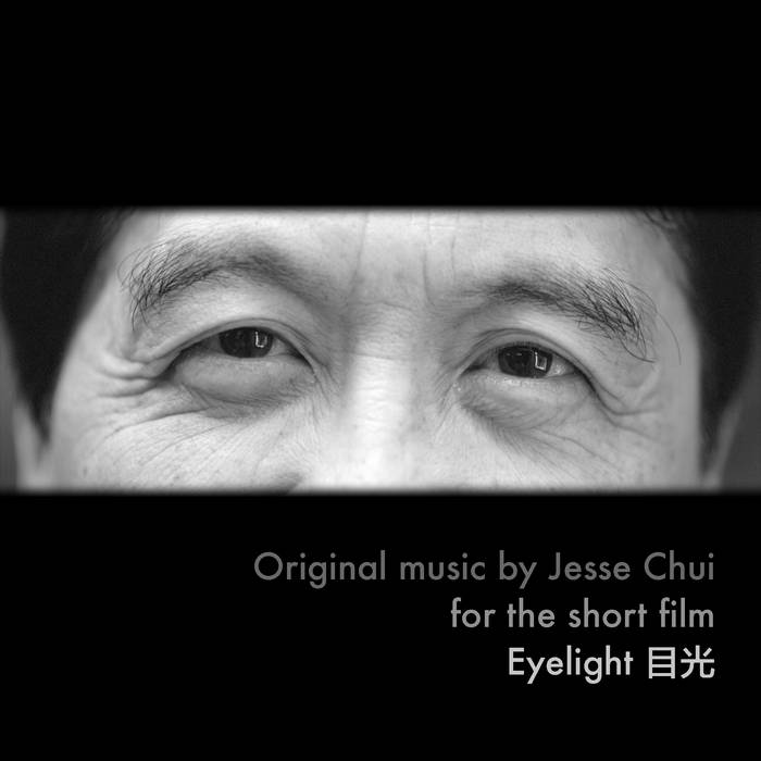 Eyelight 目光 cover art