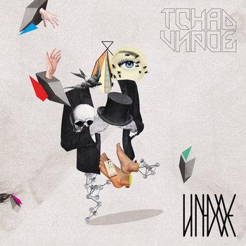 UNDOE cover art