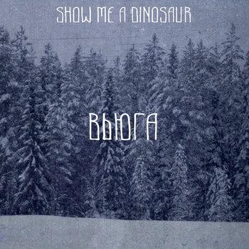 Vjuga cover art