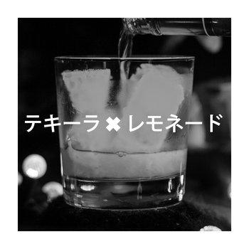 テキーラ ✖ レモネード [ PART 1 ] cover art
