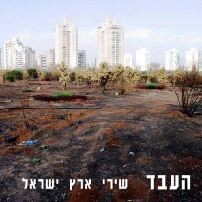 שירי ארץ ישראל cover art