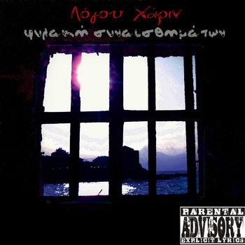 Φυλακή Συναισθημάτων[EP] cover art
