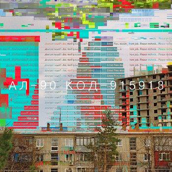 CODE-915913 cover art