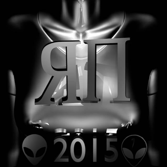 ЯП 2015 cover art