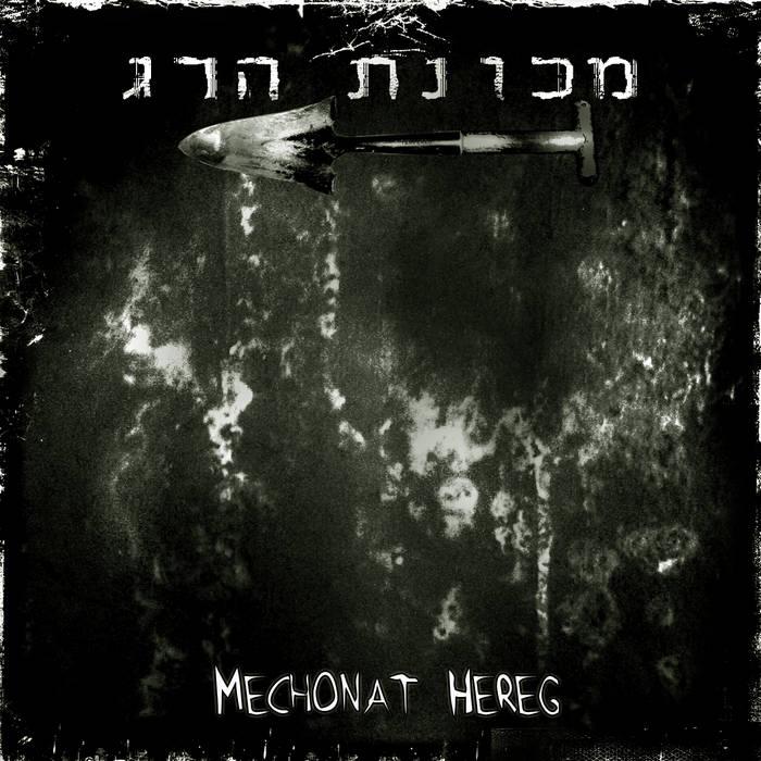 Mechonat Hereg cover art