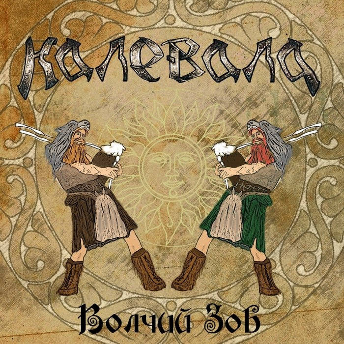 Wolvencry (Volchiy Zov remastered 2015) cover art