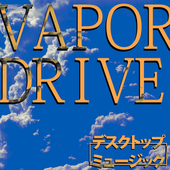 「VAPORDRIVE」  ☯  仕事はあ  INTERLUDE  2MY  LYF  ☀  なたが  「☼  D1G1TAL  AGR1CULTURE  ☼」  //  your  life  is  an  iDENT//  ⌘INFINITE  MIND  LOOP⌘  自由  「✿~RIP  VAPORWAVE~☯」  になる  WE    LUV  U  ♥ cover art