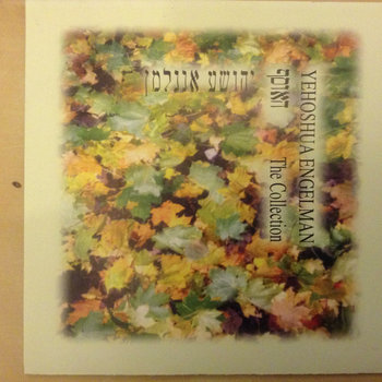 Yehoshua Engelman -  Early Years Collection cover art