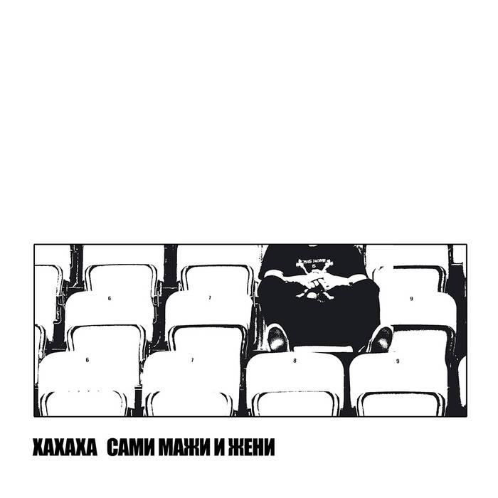 Sami Maži i Ženi cover art