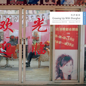 Growing Up With Shanghai- Zhen Ping Lu cover art