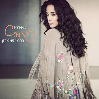 כרמי שימרון - EP - עברית cover art