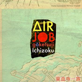 Goketsuji Ichizoku cover art