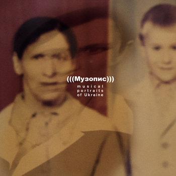 (((Музопис))) LUKERIA ANDREEVNA live in Putivl cover art