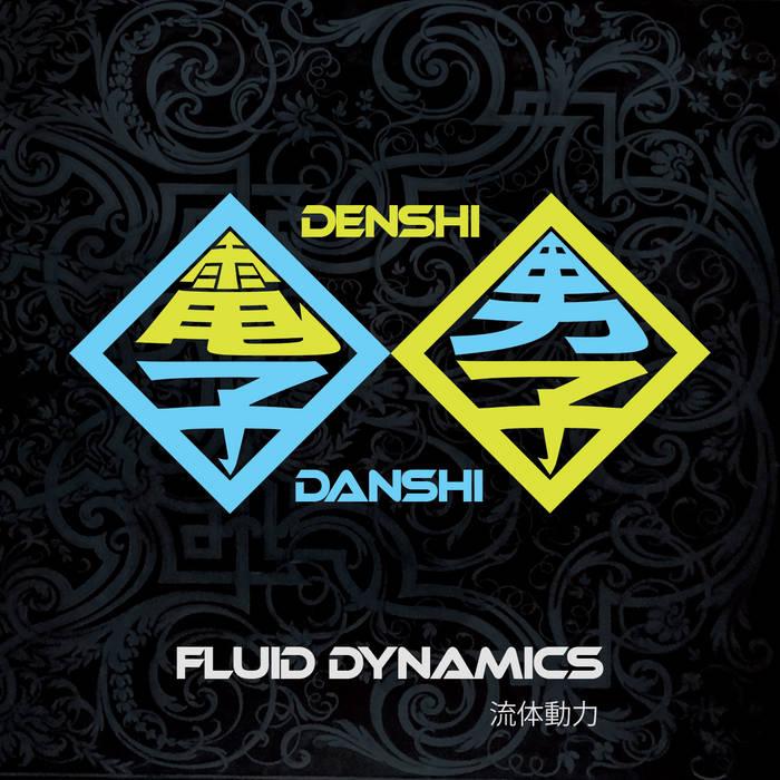 Fluid Dynamics (流体動力) cover art