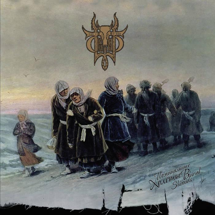 Поминальные холсты / Burial Shrouds cover art