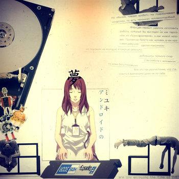 The Android's Dream / アンドロイドの夢 EP cover art