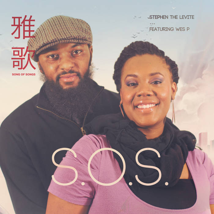 S.O.S. Single Package cover art