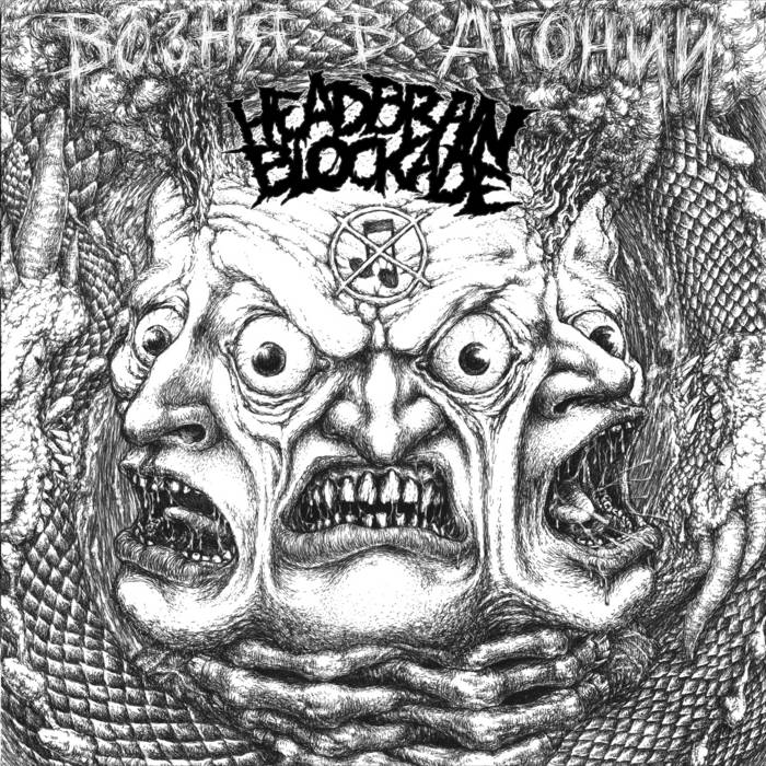 ВОЗНЯ В АГОНИИ (WASTING WITH AGONY) cover art