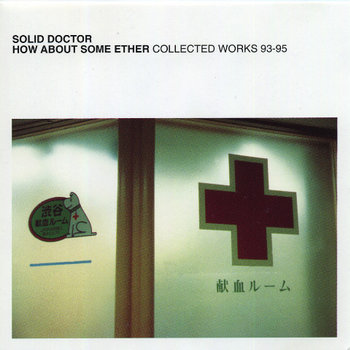 How About Some Ether / Collected Works 93-95 cover art