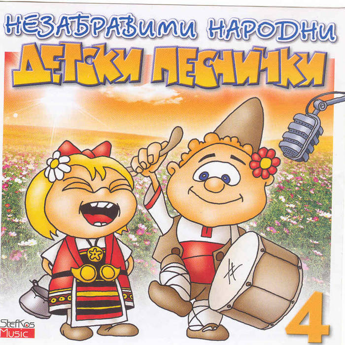 Незабравими детски народни песнички (Unforgettable Folklore Songs for Children) cover art