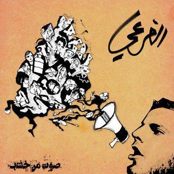 Soat Min Khashab-صوت من خشب cover art