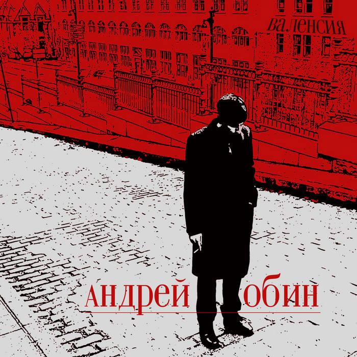 Valencia 7-inch cover art