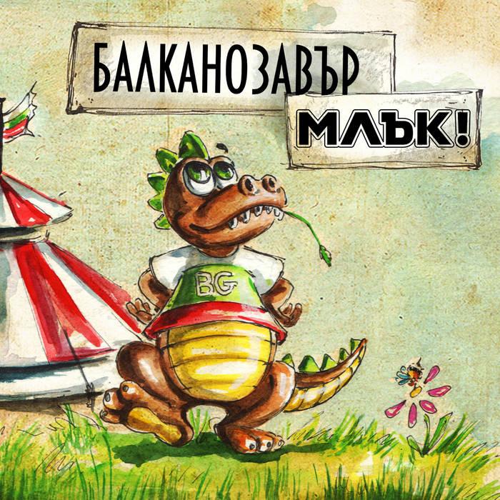 Балканозавър (Balkanosaurus) cover art