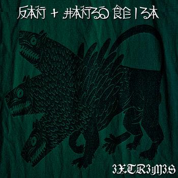 3XTR3M3S cover art
