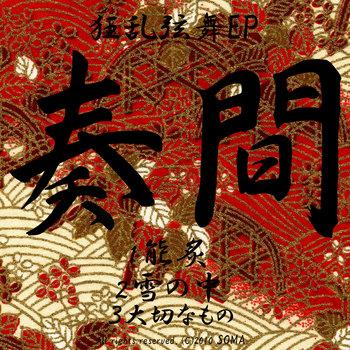 Kyourangenbu EP cover art