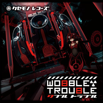Wobble Trouble cover art