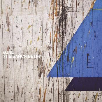 Øjne/Улыбайся Ветру split cover art