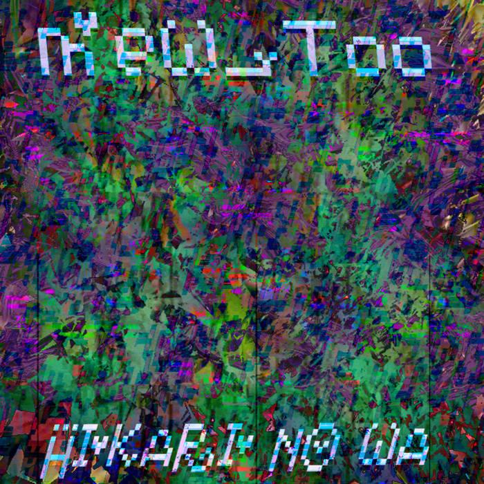 Hikari No Wa cover art